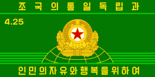 Flag of Korean People's Army Strategic Force (src. Wikimedia Commons)